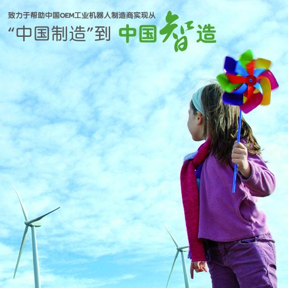 中国智能装备博览会
